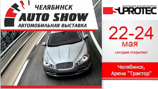 Auto Show Челябинск