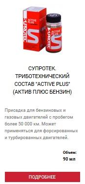 Карточка_маленькая_Актив+Бензин.jpg