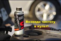 долговременная промывка двигателя Супротек