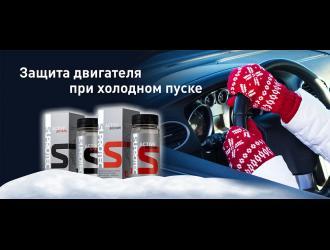 Готовим машину к зиме по технологии компании «СУПРОТЕК»