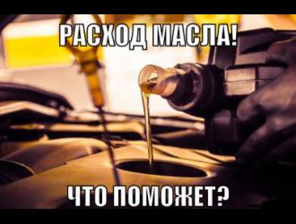 Большой расход масла в двигателе. Поможет Супротек
