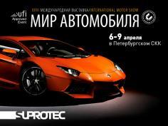 «Супротек» отметит 15-летие на петербургской выставке «Мир Автомобиля»