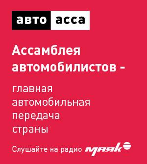 Ассамблея автомобилистов