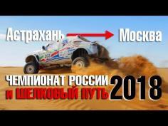 Третий Шелковый путь команды Suprotec Racing