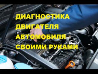 Диагностика двигателя автомобиля своими руками
