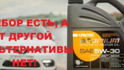 Масло SUPROTEC ATOMIUM для современных высоконагруженных двигателей