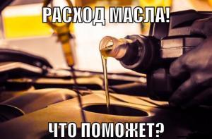 Большой расход масла в двигателе: причины, следствие, диагностика