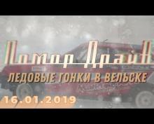 Пилот Михаил Кузнецов на ВАЗ-2108 с логотипом Suprotec привёз очередную награду из Вельска