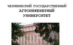 Испытания триботехнического состава «Супротек» на машине трения СМЦ-2 Челябинского Государственного Агроинженерного Института