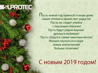 С Новым годом, друзья, коллеги, соратники!