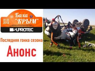 В Крыму стартует финальный этап Чемпионата России по ралли-рейдам