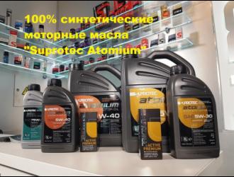 Моторное масло ATOMIUM