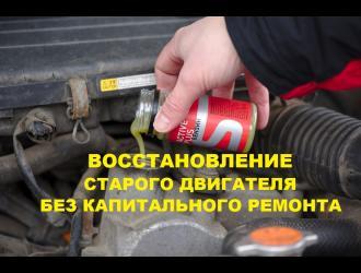 Восстановление старого двигателя присадкой «Супротек»