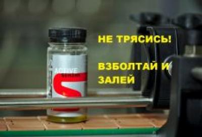 Присадка Актив Бензин. Производитель Супротек